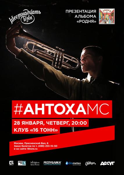 Афиша Антоха MC