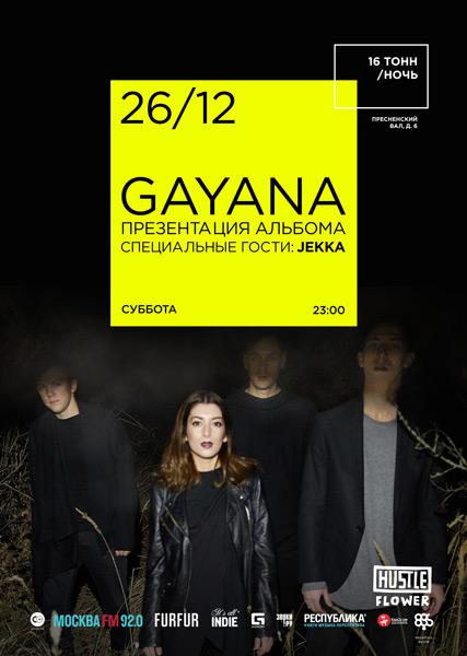Афиша Gayana
