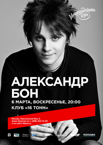 http://www.16tons.ru/events/posters/160118-16-6mar-bon-600.jpg