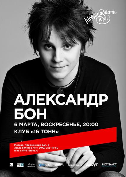 Афиша Александр Бон