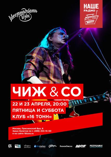 Афиша Чиж & Co. День 1