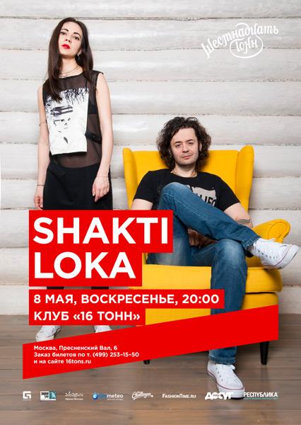 Афиша Shakti Lokа
