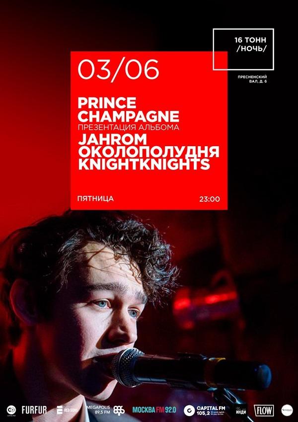 Афиша Prince Champagne