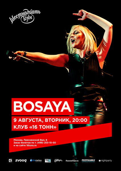 Афиша Bosaya