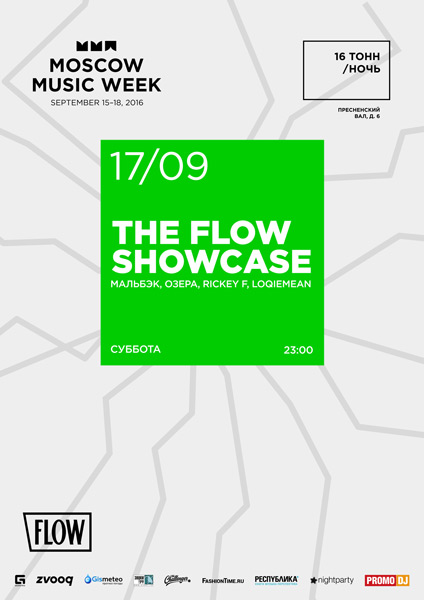 Афиша The Flow Showcase