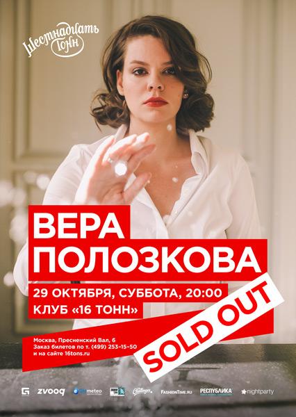 Афиша Вера Полозкова