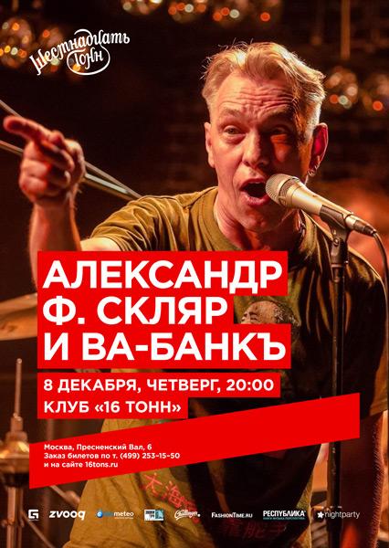 Афиша Александр Ф. Скляр и Ва-Банкъ
