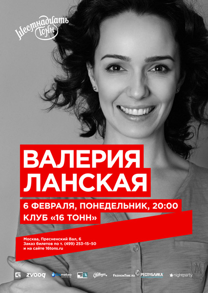 Афиша Валерия Ланская