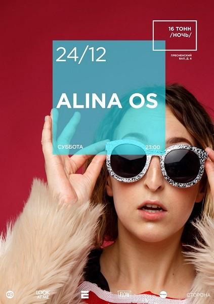Афиша Alina Os