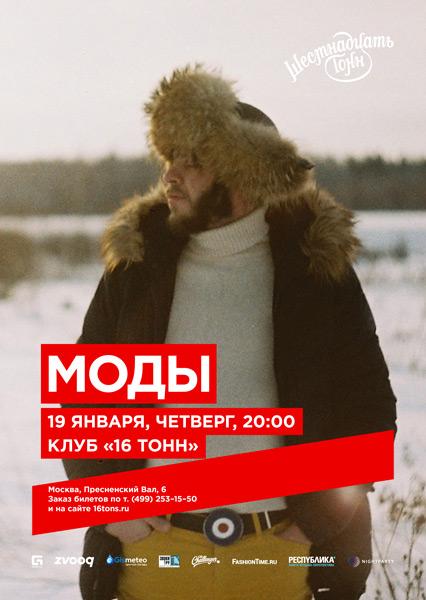 Афиша Моды