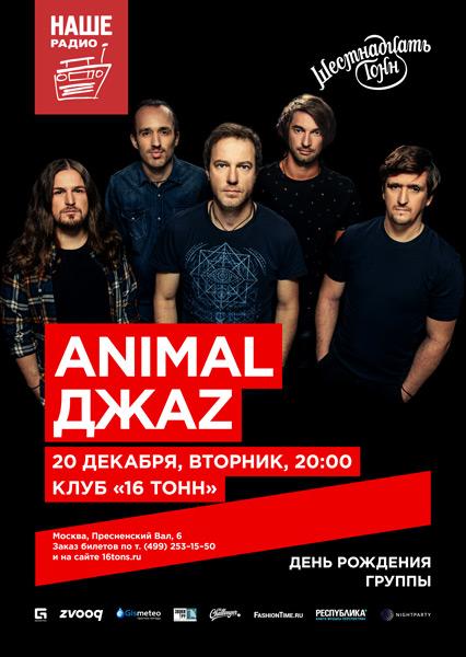 Афиша Animal ДжаZ