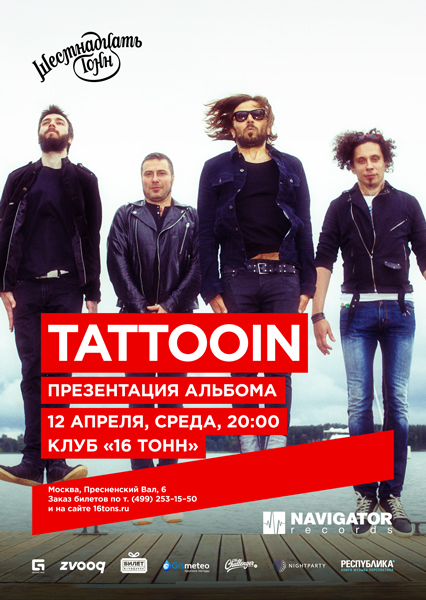 Афиша TattooIN