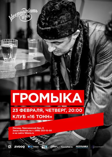 Афиша Громыка