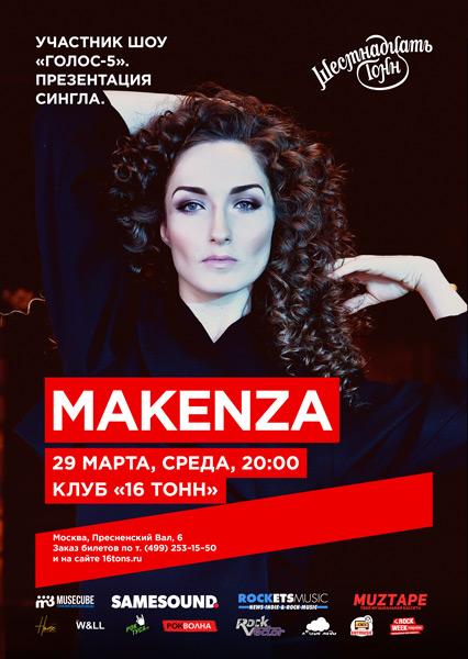 Афиша Makenza