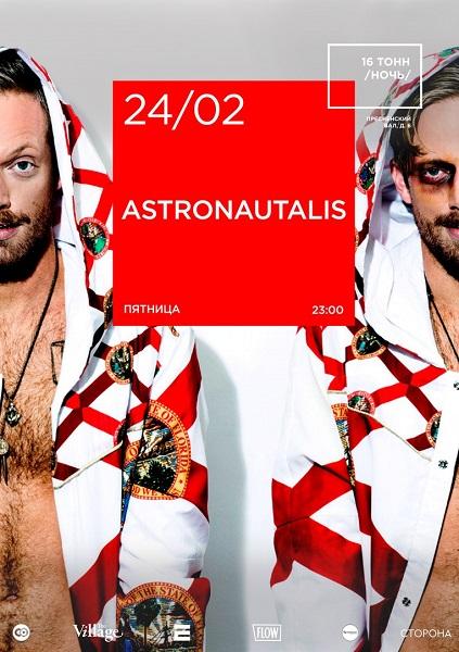 Афиша Astronautalis