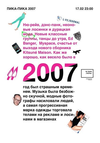Афиша Пика-Пика 2007