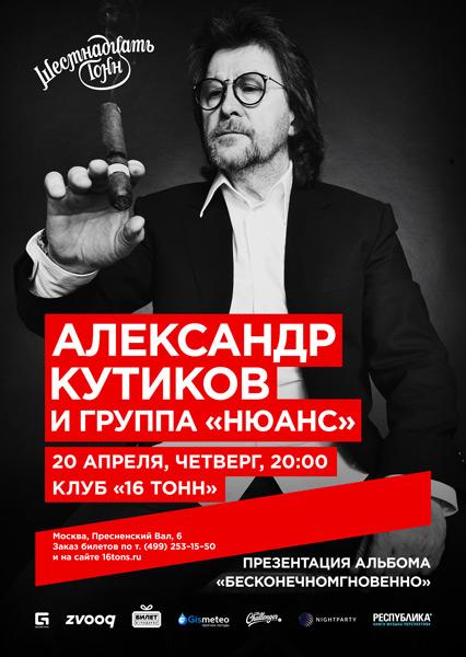 Афиша Александр Кутиков и «Нюанс»