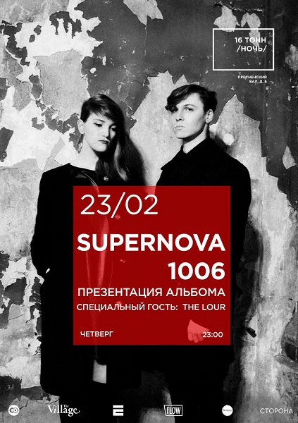 Афиша Supernova 1006
