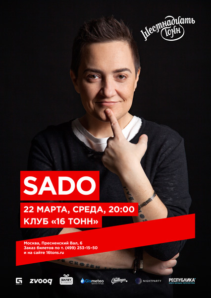 Афиша Sado