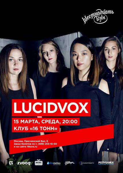 Афиша Lucidvox