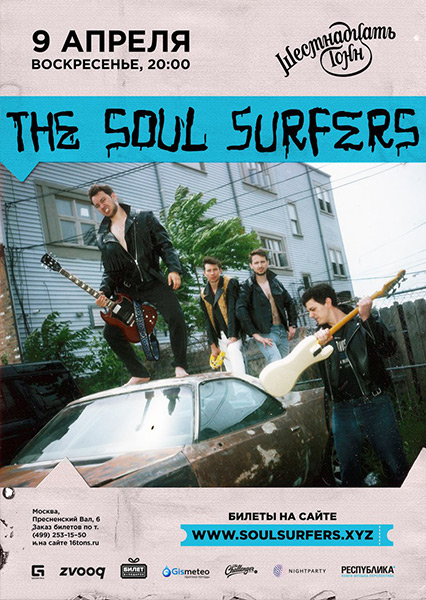 Афиша The Soul Surfers