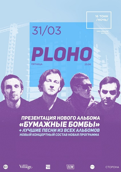 Афиша Ploho