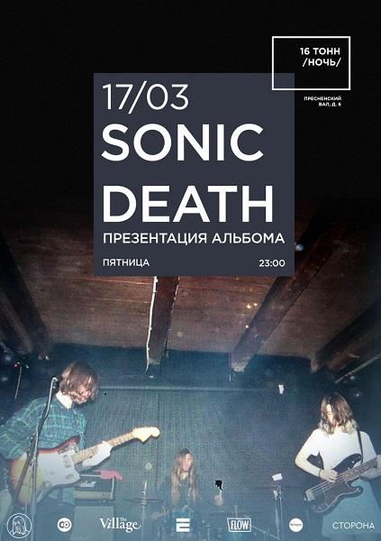 Афиша Sonic Death