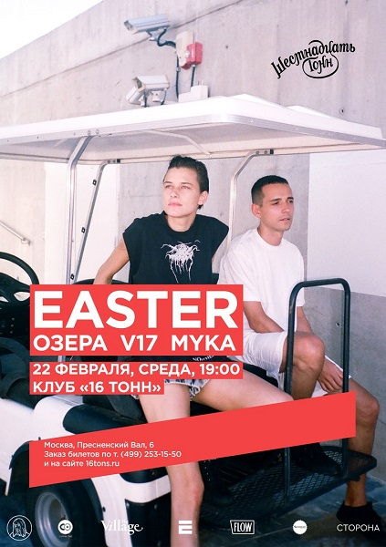 Афиша Easter (Berlin)