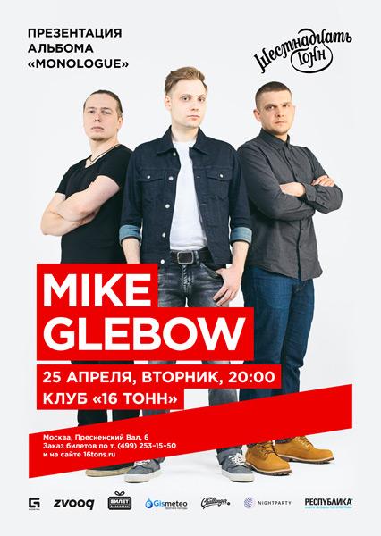 Афиша Mike Glebow