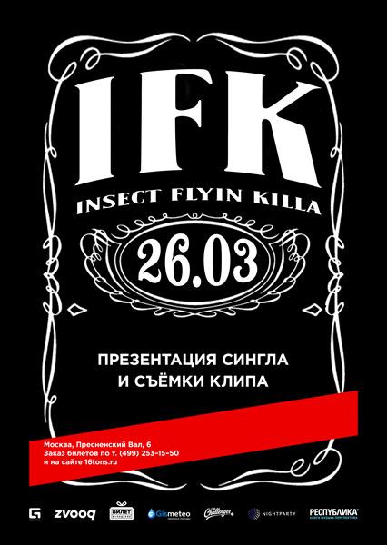 Афиша I.F.K.