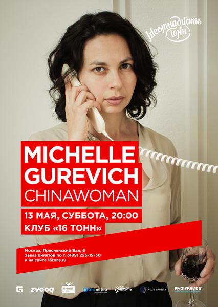 Афиша Michelle Gurevich (CA)