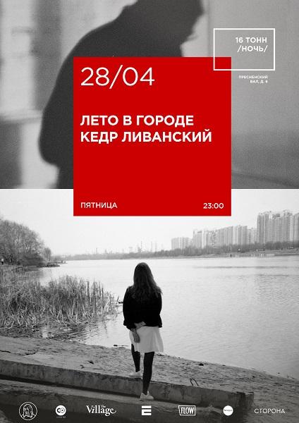 Афиша Лето в городе & Kedr Livanskiy