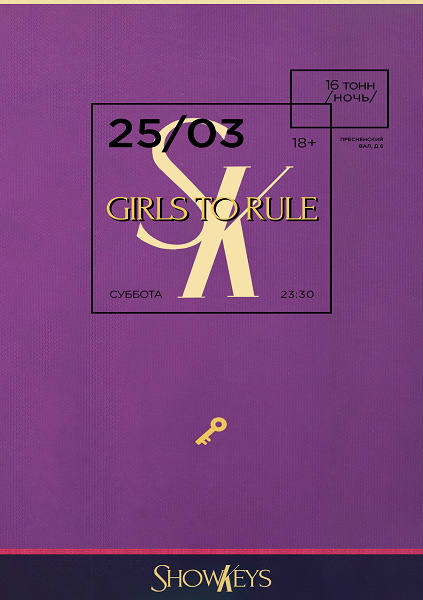 Афиша Showkeys: Girls to rule