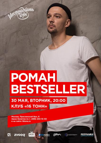 Афиша Роман Bestseller
