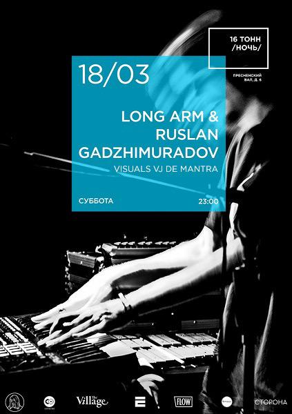 Афиша Long Arm & Ruslan Gadzhimuradov
