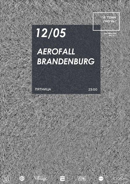 Афиша Aerofall & Brandenburg