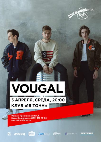 Афиша Vougal
