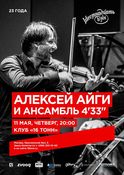 Афиша Алексей Айги и Ансамбль «4'33»