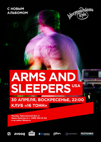 Афиша Arms and Sleepers (USA)