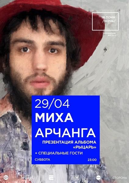 Афиша Миха Арчанга