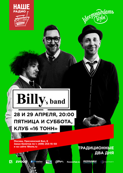 Афиша Billy's Band. День 1.