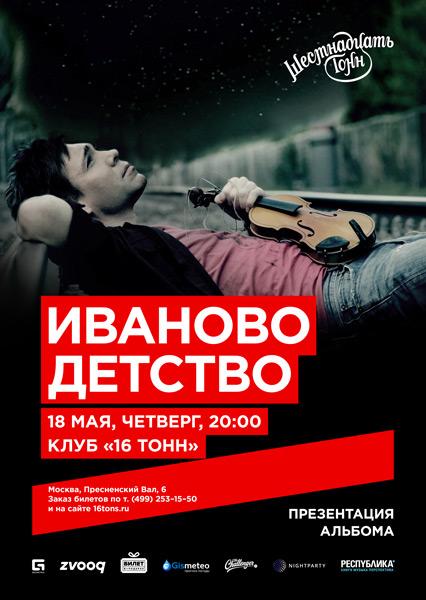 афиша театр оперы владивосток