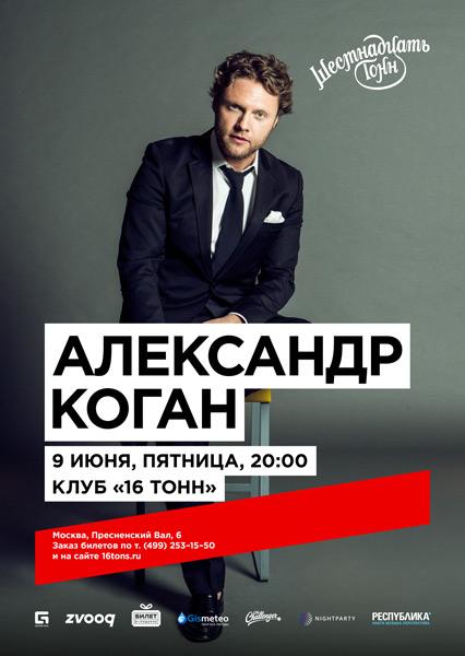 Афиша Александр Коган