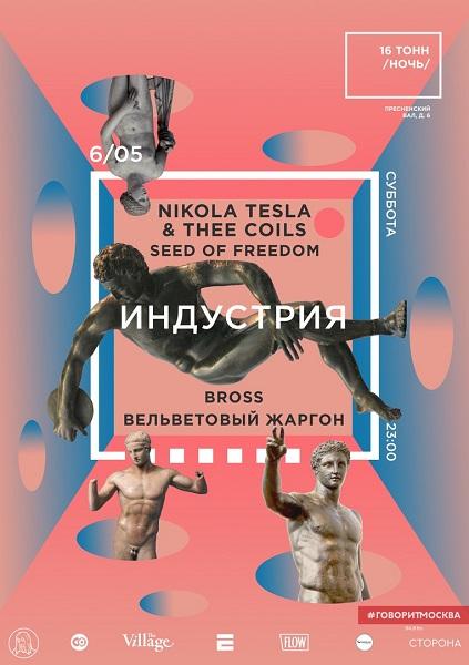 Афиша «Индустрия»: Nikola Tesla, Bross и другие