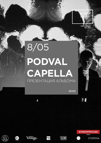 Афиша Podval Capella - Презентация альбома!