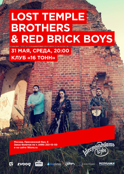 Афиша Lost Temple Brothers & Red Brick Boys