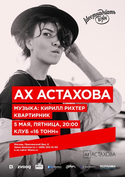 Афиша Ах Астахова