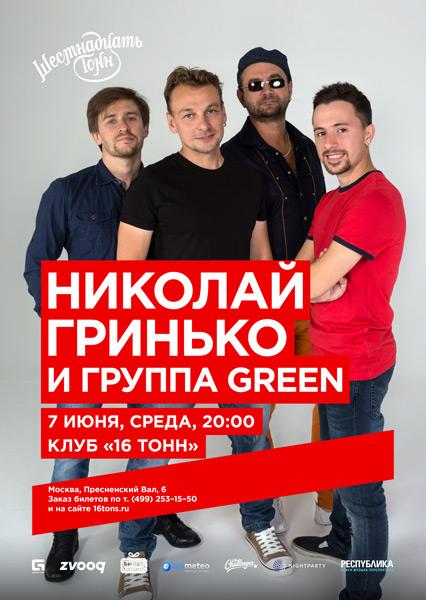 Афиша Николай Гринько и группа Green