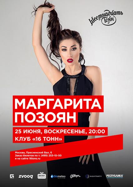 Афиша Маргарита Позоян
