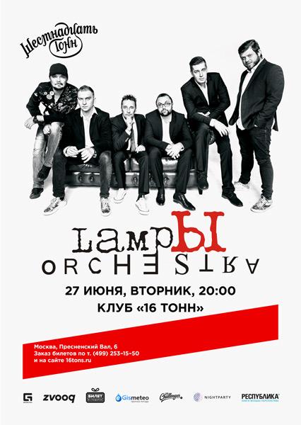 Афиша Lampы Orchestra